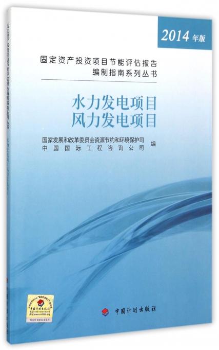 水力发电项目风力发电项目(2014年版)/固定资产投资项