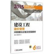 建设工程造价管理冲刺模拟试卷及答案解析(2015全国造价工程师执业资格考试用书)