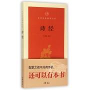 诗经/中华经典指掌文库