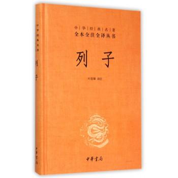 列子(精)/中华经典名*全本全注全译丛书