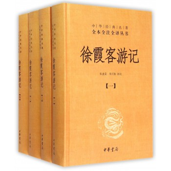 徐霞客游记(共4册)(精)/中华经典名*全本全注全译丛书