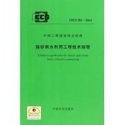 硅砂雨水利用工程技术规程(CECS381:2014)/中国工程建设协会标准