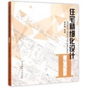 住宅精细化设计(Ⅱ)
