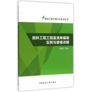 园林工程工程量清单编制实例与表格详解/建设工程计量计价实训丛书