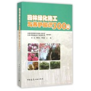 园林绿化施工与养护知识300问