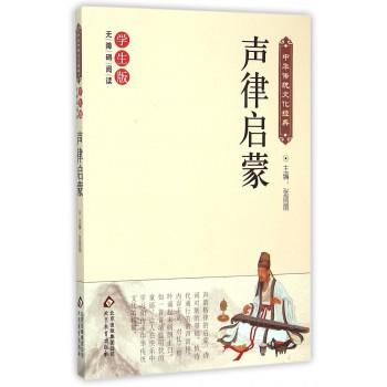 声律启蒙(学生版无障碍阅读)/中华传统文化经典