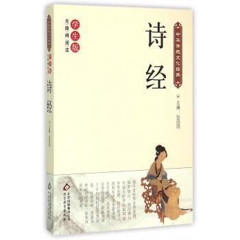 诗经(学生版无障碍阅读)/中华传统文化经典