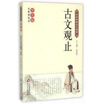 古文观止(学生版无障碍阅读)/中华传统文化经典