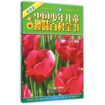 中国少年儿童趣味百科全书(植物篇)