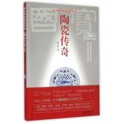 陶瓷传奇/中华传奇文物书系