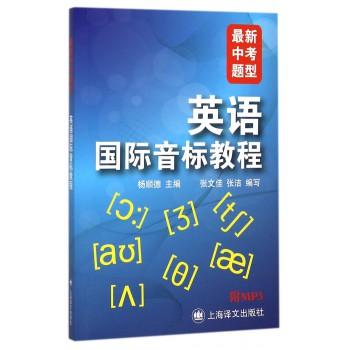 英语国际音标教程(附光盘*新中考题型)