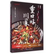 重口味川菜/大厨必读系列