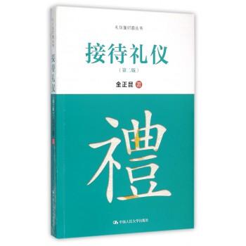 接待礼仪(第2版)/礼仪面对面丛书