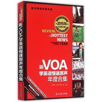 听VOA学英语慢速原声年度合集(2015版年度合集英文阅读年度合集)