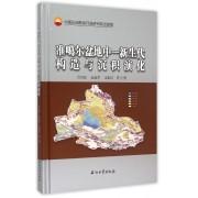 准噶尔盆地中-新生代构造与沉积演化(精)
