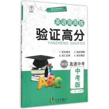 英语周周练验证高分(银版中考版)