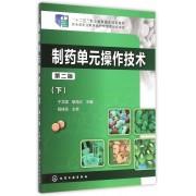 制药单元操作技术(下第2版十二五职业教育国家规划教材)