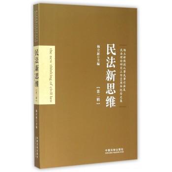 民法新思维(第2辑杨立新教授从事民事司法及民法理论研究工作40周年纪念文集)