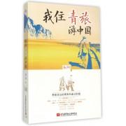 我住青旅游中国