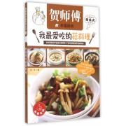 我最爱吃的菇料理/贺师傅幸福厨房