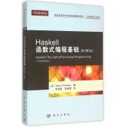 Haskell函数式编程基础(原书第3版计算机科学与技术)/国外信息科学与技术优秀图书系列