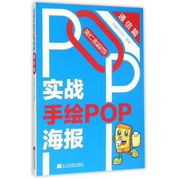 实战手绘POP海报(通信篇)