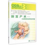 剖宫产术--从基础到应用全攻略/妇产科手术系列