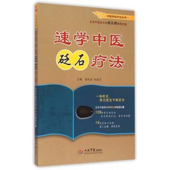 速学中医砭石疗法/中医特色疗法丛书