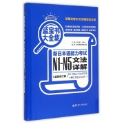 新日本语能力考试N1-N5文法详解(最新修订版精装纪念版蓝宝书大全集)(精)