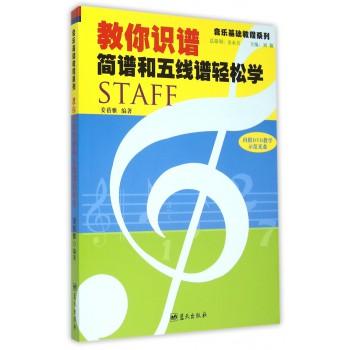 教你识谱简谱和五线谱轻松学(附光盘)/音乐基础教程系列