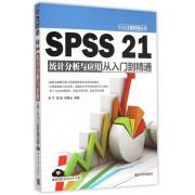 SPSS21统计分析与应用从入门到精通/CAX工程应用丛书