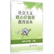 社会主义核心价值观教育读本(初3上)