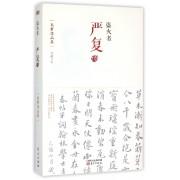 盗火者(严复传)/马勇作品集