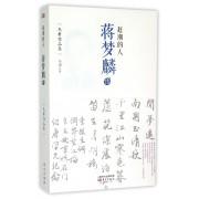 赶潮的人(蒋梦麟传)/马勇作品集