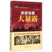 绝密档案大暴露/世界反法西斯战争全纪实