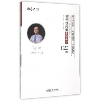 郭翔讲民诉考前必背120点/2015年国家司法考试