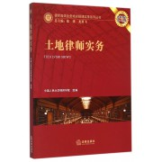 土地律师实务/律师高端业务培训授课实录系列丛书