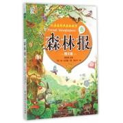 森林报(春图文版)/比安基经典森林故事