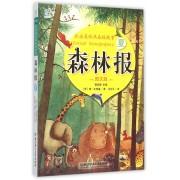 森林报(夏图文版)/比安基经典森林故事