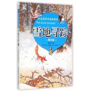 雪地寻踪(图文版)/比安基经典森林故事