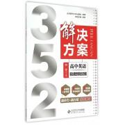 高中英语(语法填空和短文改错)/352解决方案