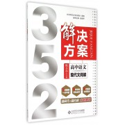 高中语文(现代文阅读)/352解决方案