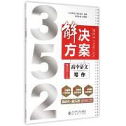 高中语文(写作)/352解决方案