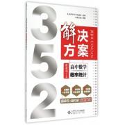 高中数学(概率统计)/352解决方案