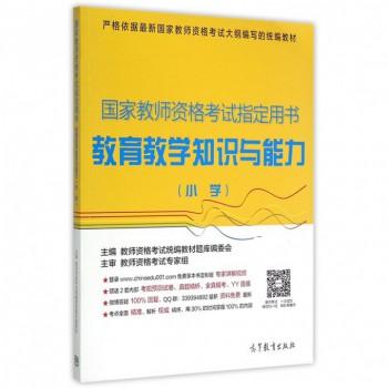 教育教学知识与能力(小学国家教师资格考试指定用书)