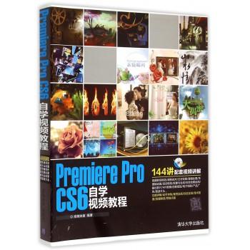 Premiere Pro CS6自学视频教程(附光盘)