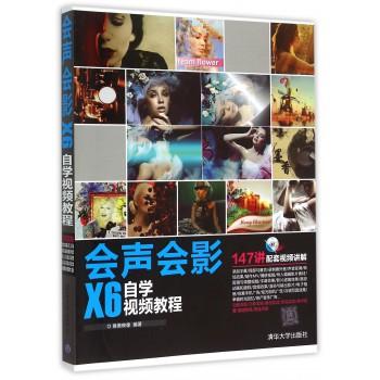 会声会影X6自学视频教程(附光盘)