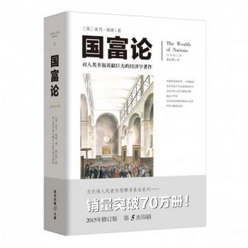 国富论(全新修订版)