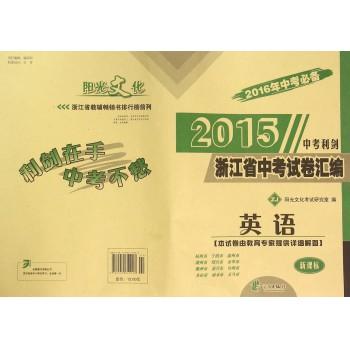 英语(ZJ新课标2016年中考**)/2015浙江省中考试卷汇编