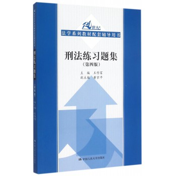 刑法练习题集(第4版21世纪法学系列教材配套辅导用书)